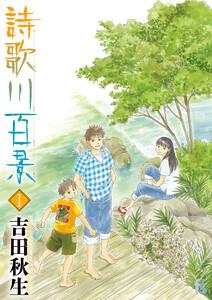 詩歌川百景 (1) 電子書籍版