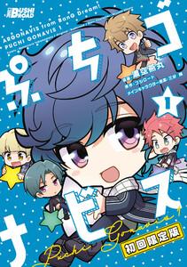 ぷちゴナビス1【電子特典付き】 電子書籍版
