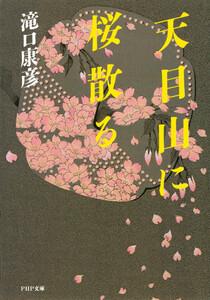 天目山に桜散る 電子書籍版
