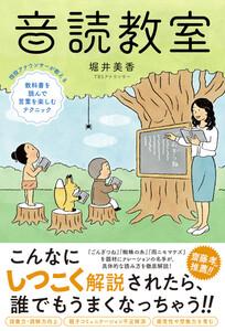 音読教室 現役アナウンサーが教える教科書を読んで言葉を楽しむテクニック