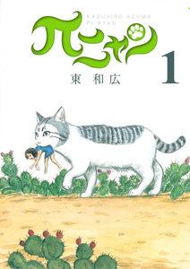 πニャン (1) 電子書籍版