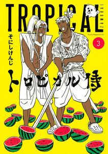 トロピカル侍 3巻