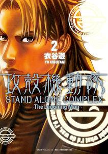 攻殻機動隊 STAND ALONE COMPLEX ~The Laughing Man~ 2巻