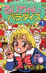 るりちゃんパラダイス (1) 電子書籍版
