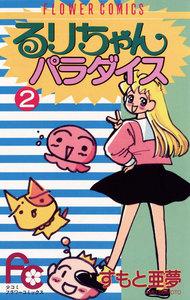 るりちゃんパラダイス 2巻