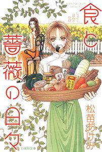 食と薔薇の日々 電子書籍版