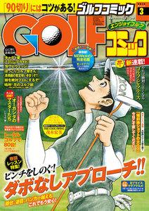 GOLFコミック 2016年3月号