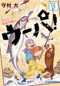 まんが 新白河原人 ウーパ! 3巻