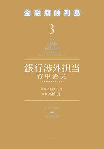 銀行渉外担当 竹中治夫 ~『金融腐蝕列島』より~ 3巻