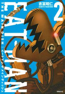 EAT-MAN THE MAIN DISH 2巻