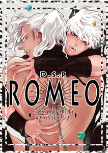 表紙『DragoStarPlayer ROMEO (3)』 - 漫画