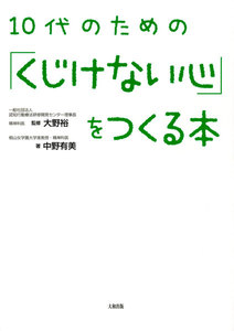10代のための「くじけない心」をつくる本(大和出版)