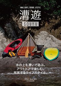 漕遊-SOUYU- #01