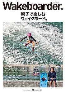 Wakeboarder. #01 2016 SUMMER
