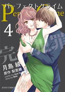 Perfect Crime 4巻