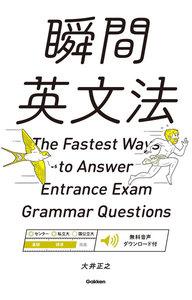 瞬間英文法