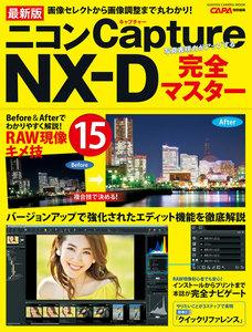 最新版 ニコンCapture NX-D完全マスター 電子書籍版