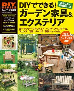 DIYでできる! ガーデン家具&エクステリア