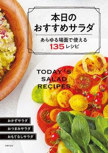 本日のおすすめサラダ 電子書籍版