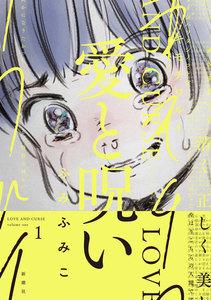 愛と呪い 1巻 電子書籍版