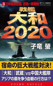 戦艦大和2020