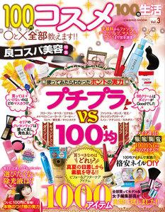 100均生活 Vol.3 電子書籍版