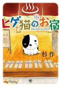 ヒゲ猫のお宿 (1) 電子書籍版