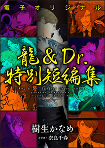 【電子オリジナル】龍&Dr.特別短編集