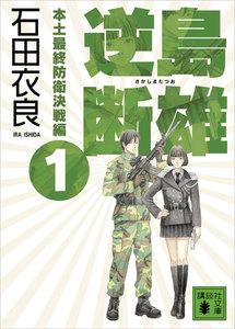 逆島断雄 本土最終防衛決戦編 (1)
