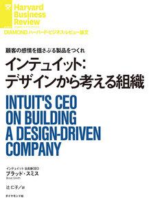 インテュイット:デザインから考える組織