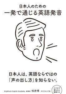 日本人のための 一発で通じる英語発音 電子書籍版