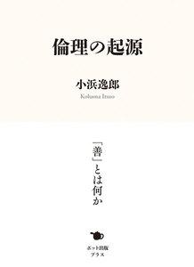 倫理の起源 電子書籍版
