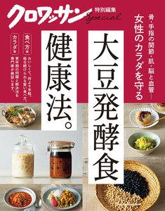 クロワッサン特別編集 女性のカラダを守る大豆発酵食健康法。