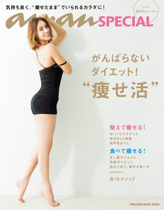 """anan SPECIAL がんばらないダイエット!""""痩せ活"""" 電子書籍版"""