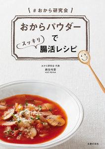 おからパウダーでスッキリ腸活レシピ 電子書籍版