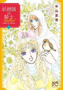 妖精国の騎士Ballad ~金緑の谷に眠る竜~ (1) 電子書籍版