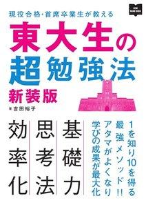 エイ出版社の書籍 東大生の超勉強法 新装版