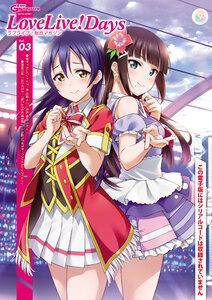 【電子版】電撃G's magazine 2019年12月号増刊 LoveLive!Days ラブライブ!総合マガジンVol.03