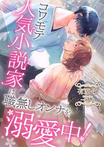 コワモテ人気小説家は、職無しオンナを溺愛中!