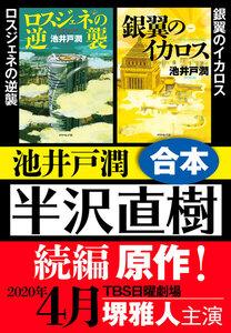 半沢直樹 続編原作 ロスジェネの逆襲・銀翼のイカロス 合本 電子書籍版