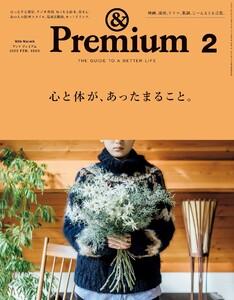 &Premium (アンド プレミアム) 2020年 2月号 [心と体が、あったまること。]