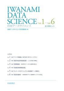 岩波データサイエンス 全6巻セット