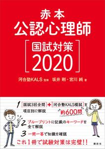 赤本 公認心理師国試対策2020