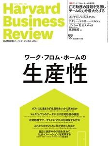 DIAMOND ハーバード・ビジネス・レビュー 2020年11月号