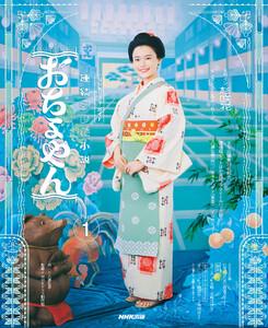 連続テレビ小説 おちょやん Part1