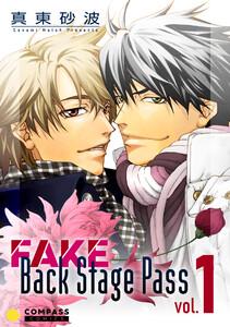 FAKE Back Stage Pass【コミックス版】(vol.1) 電子書籍版