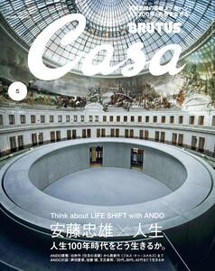 Casa BRUTUS (カーサ・ブルータス) 2021年 5月号 [安藤忠雄×人生 人生100年時代をどう生きるか。]