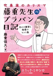 吹奏楽のカリスマ・藤重先生のブラバン日記 電子書籍版