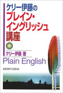 ケリー伊藤のプレイン・イングリッシュ講座 電子書籍版