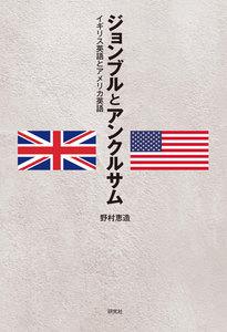 ジョンブルとアンクルサム―イギリス英語とアメリカ英語 電子書籍版